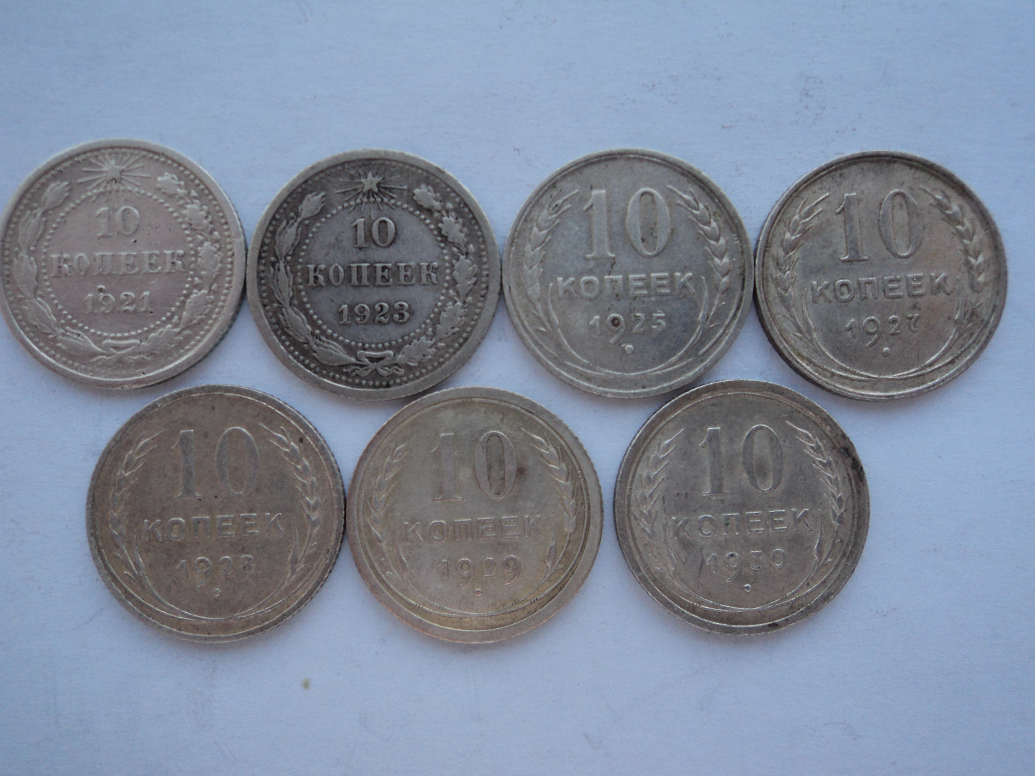 10 копеек 1921 года. Описание и стоимость
