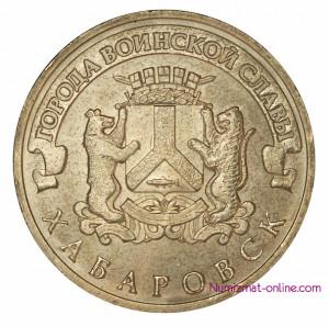 Монета 10 рублей Хабаровск