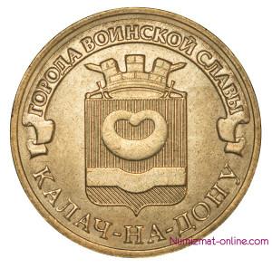 Монета 10 рублей Калач-на-Дону