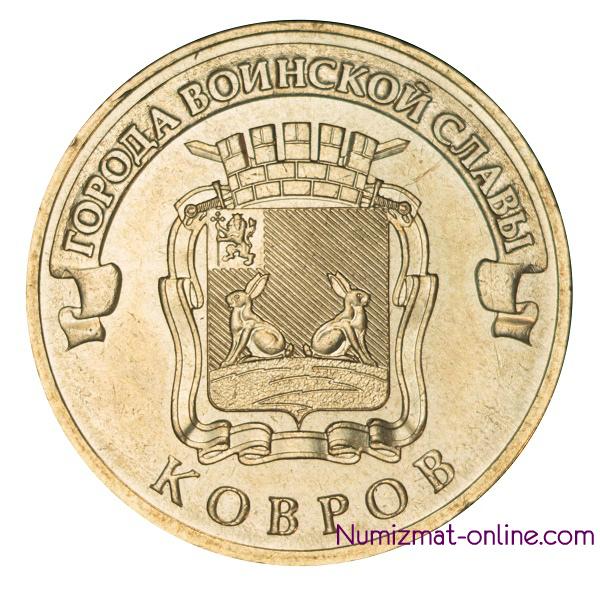 Юбилейные монеты 10 рублей ковров 10 руб с гагариным 2001 года цена