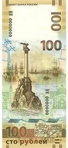 2015. 100 рублей. Крым (нумизмат)