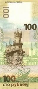 2015. 100 рублей. Крым. Нумизмат (реверс)
