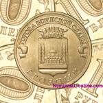 10 рублей 2015 года Грозный