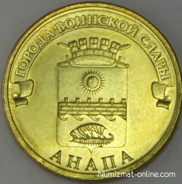 10 рублей 2014г. Анапа