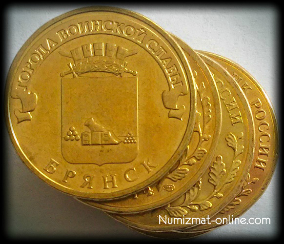 10 рублей 2013г. Брянск