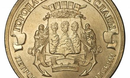 10 рублей 2015г. Петропавловск-Камчатский