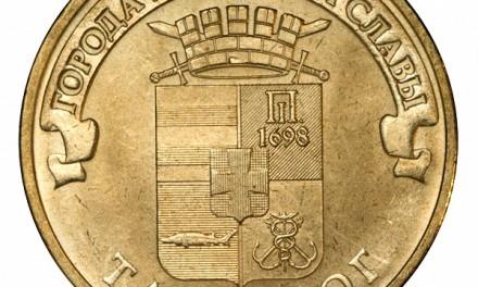 10 рублей 2015г. Таганрог
