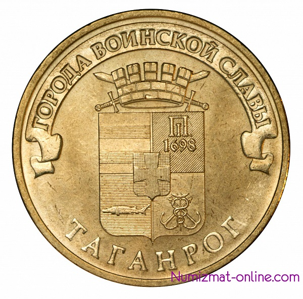 10 рублей юбилейные таганрог каталог монет таганка 2017