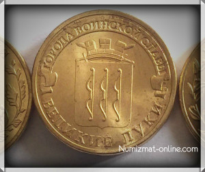 Монета 10 рублей Великие Луки