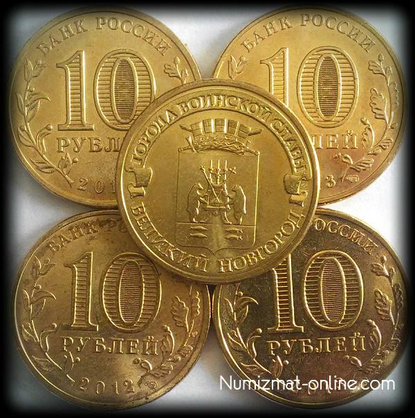 10 рублей 2012г. Великий Новгород