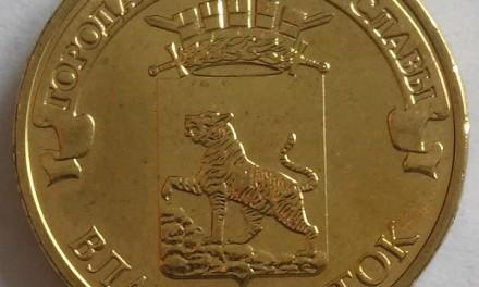 10 рублей 2014г. Владивосток