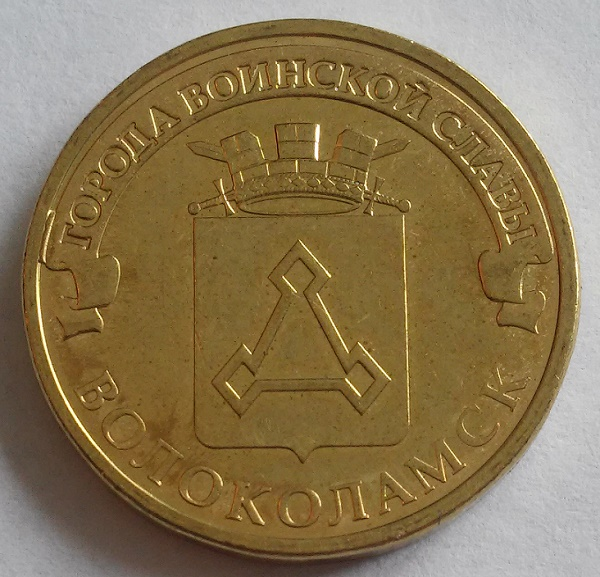 10 рублей 2013г. Волоколамск