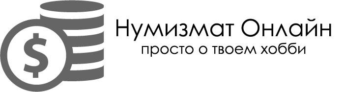 Нумизмат Онлайн