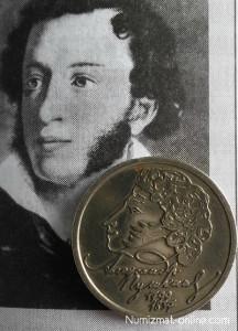 Монета 1 рубль Пушкин А.С.