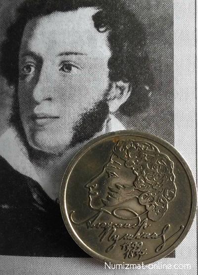 1 рубль 1999 года Пушкин