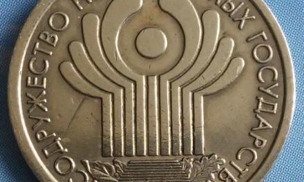 1 рубль 2001 года 10 лет СНГ