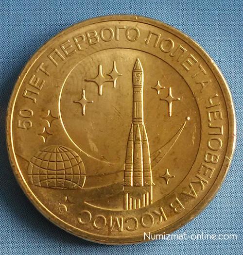 10 рублей 2011 года 50 лет первого полета человека в космос