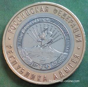 10 рублей Республика Адыгея