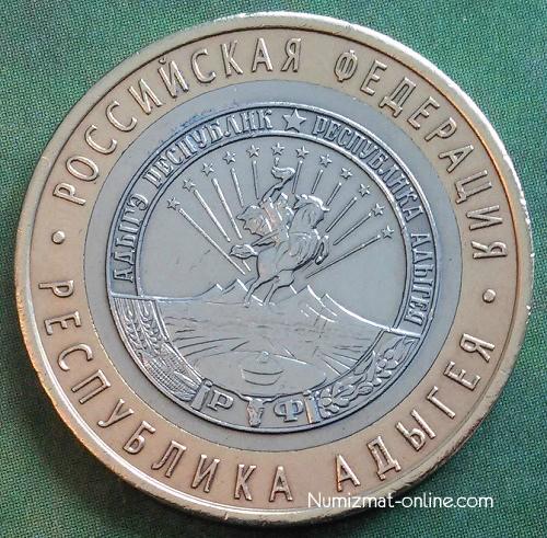 10 рублей 2009г. Республика Адыгея