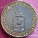 10 рублей 2008г. Астраханская область