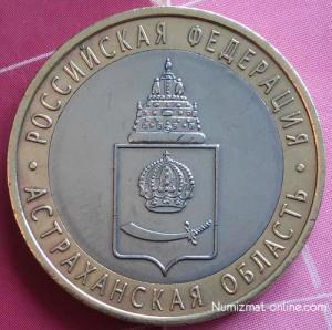 10 рублей Астраханская область