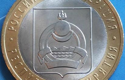 10 рублей 2011г. Республика Бурятия
