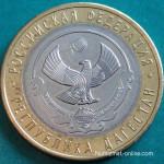 10 рублей 2013г. Республика Дагестан