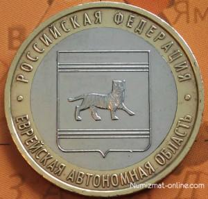 10 рублей Еврейская автономная область