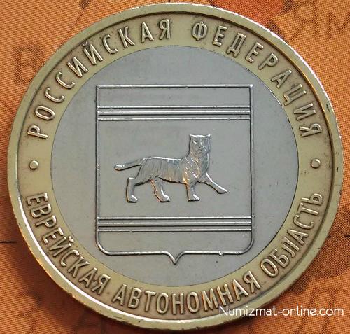 10 рублей 2009г. Еврейская автономная область