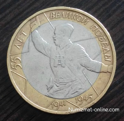10 рублей 2000 года 55 лет Великой Победы