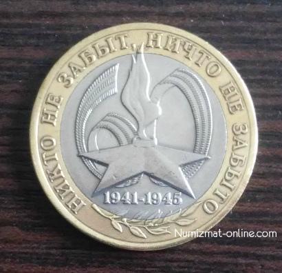 10 рублей 2005 года 60 лет Победы