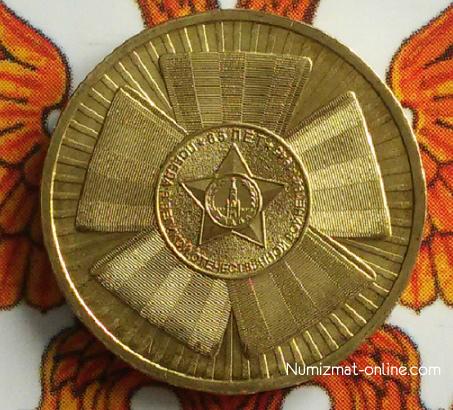 10 рублей 2010г. 65 лет Победы