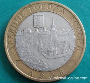 Монета 10 рублей 2008г. Азов