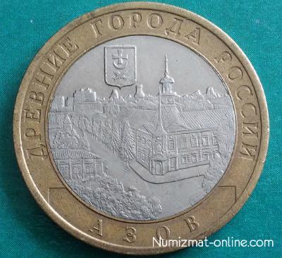 Монета 10 рублей азов пинпоинтер купить в новосибирске