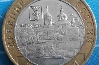 10 рублей 2006 года Белгород