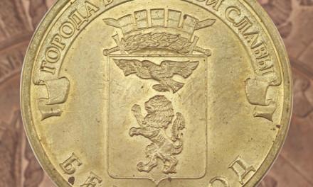 10 рублей 2011г. Белгород