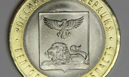 10 рублей 2016 года Белгородская область