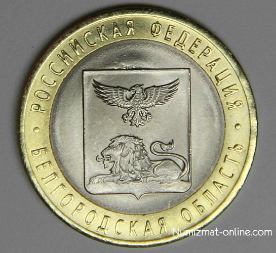 10 рублей белгородская область грн 5