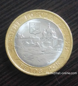 Монета 10 рублей Белозерск