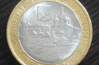 10 рублей 2012г. Белозерск