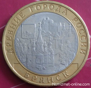 10 рублей 2010 г. Брянск