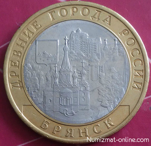 10 рублей 2010г. Брянск