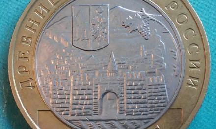 10 рублей 2002г. Дербент