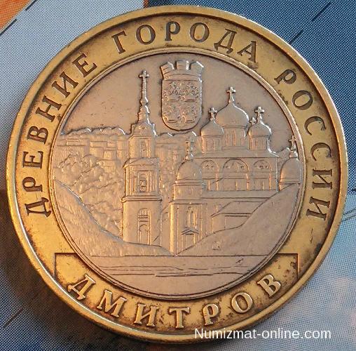 10 рублей 2004г. Дмитров