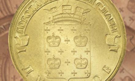10 рублей 2012г. Дмитров
