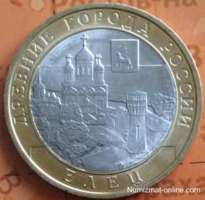10 рублей 2011 г. Елец