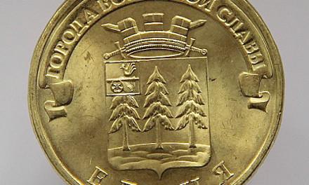 10 рублей 2011г. Ельня