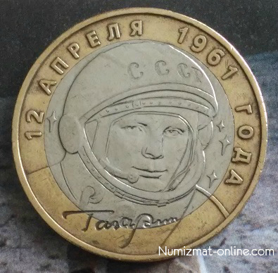10 рублей 2001 года 40 лет полета Ю.А. Гагарина