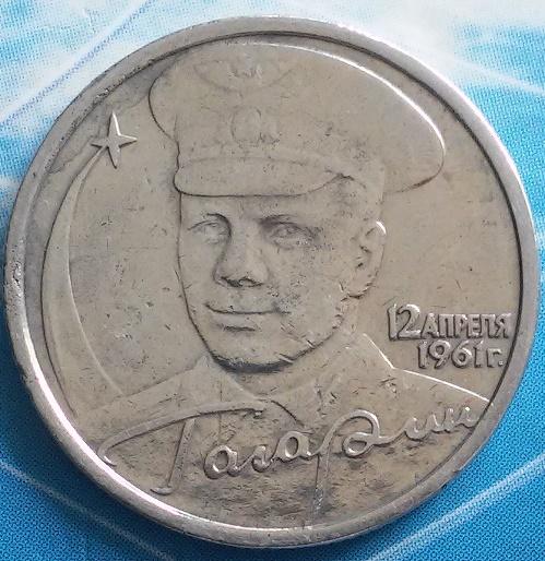 2 рубля 2001 года 40-летие космического полета Гагарина
