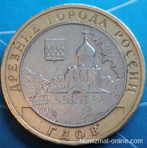 10 рублей 2007г. Гдов